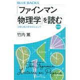 「ファインマン物理学」を読む 普及版 (ブルーバックス)