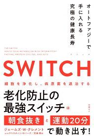 SWITCH(スイッチ)オートファジーで手に入れる究極の健康長寿 [ ジェームズ・W・クレメント、クリスティン・ロバーグ ]
