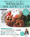 Mizukiの・31CAFE・レシピ(2) (Fusosha mook) [ Mizuki ]