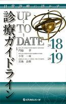診療ガイドラインUP-TO-DATE(2018-2019)