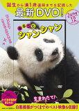 DVD>まるごとシャンシャン (<DVD>)