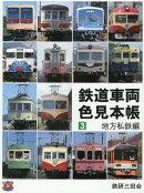 鉄道車両色見本帳(3)