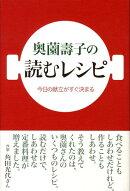 奥薗壽子の読むレシピ