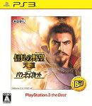 信長の野望・天道 with パワーアップキット PS3 the Best