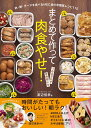 まとめて作って肉食やせ! 肉・卵・チーズを食べるMEC食の常備菜レシピ115 [ 渡辺信幸 ]