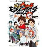 妖怪ウォッチシャドウサイド(002) (コロコロコミックス)