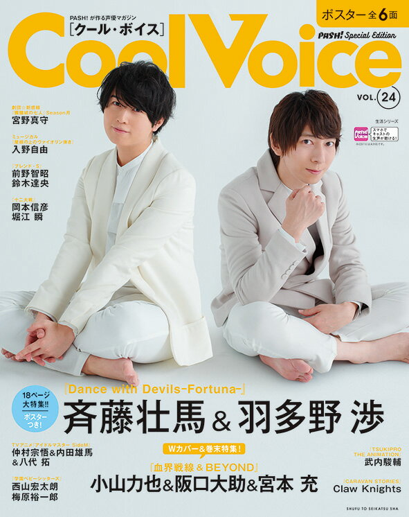 Cool Voice Vol.24 (生活シリーズ) [ PASH!編集部 ]