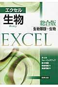 エクセル生物 総合版 [ 実教出版株式会社 ]