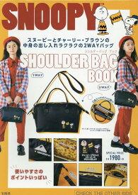 SNOOPY SHOULDER BAG BOOK ([バラエティ])