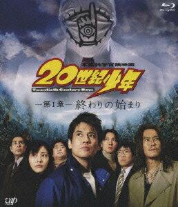 本格科学冒険映画 20世紀少年 -第1章ー 終わりの始まり【Blu-ray】 [ 唐沢寿明 ]