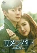 リメンバー〜記憶の彼方へ〜 DVD-SET1