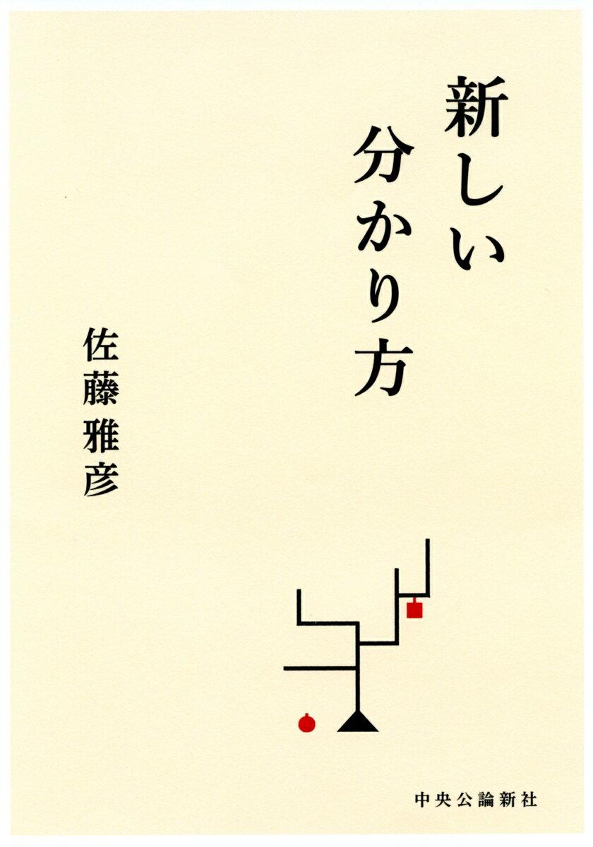 新しい分かり方 [ 佐藤 雅彦 ]