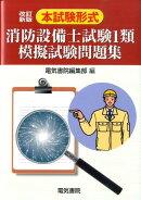 消防設備士試験1類模擬試験問題集改訂新版