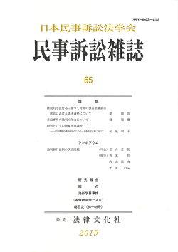 民事訴訟雑誌65号