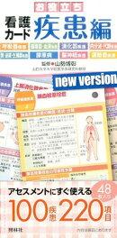 お役立ち看護カード(疾患編)
