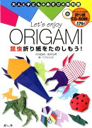 Let's enjoy ORIGAMI昆虫折り紙をたのしもう!
