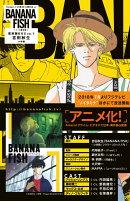 BANANA FISH 復刻版BOX vol.1 vol.1