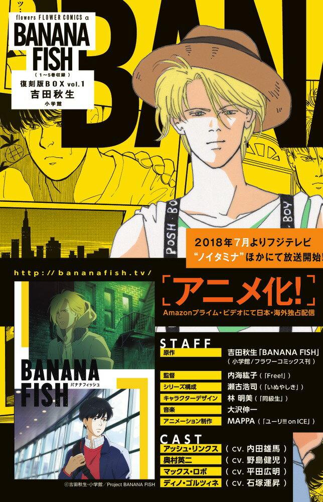 BANANA FISH 復刻版BOX vol.1 vol.1 (特品) [ 吉田 秋生 ]