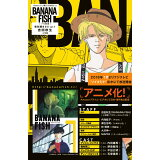 BANANA FISH復刻版BOX(vol.1)特装版 ([特装版コミック] フラワーコミックス)