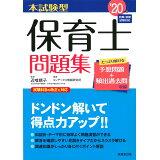 本試験型保育士問題集('20年版)