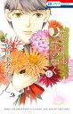 花よりも花の如く 18 (花とゆめコミックス) [ 成田美名子 ]