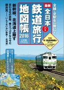 全日本鉄道旅行地図帳2016年版