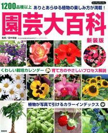 園芸大百科新装版 1200品種以上ありとあらゆる植物の楽しみ方が満載 (Boutique books)