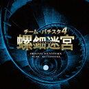 チーム・バチスタ4「螺鈿迷宮」オリジナル・サウンドトラック