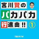 宮川賢のパカパカ行進曲!!(1) [ 宮川賢 ]