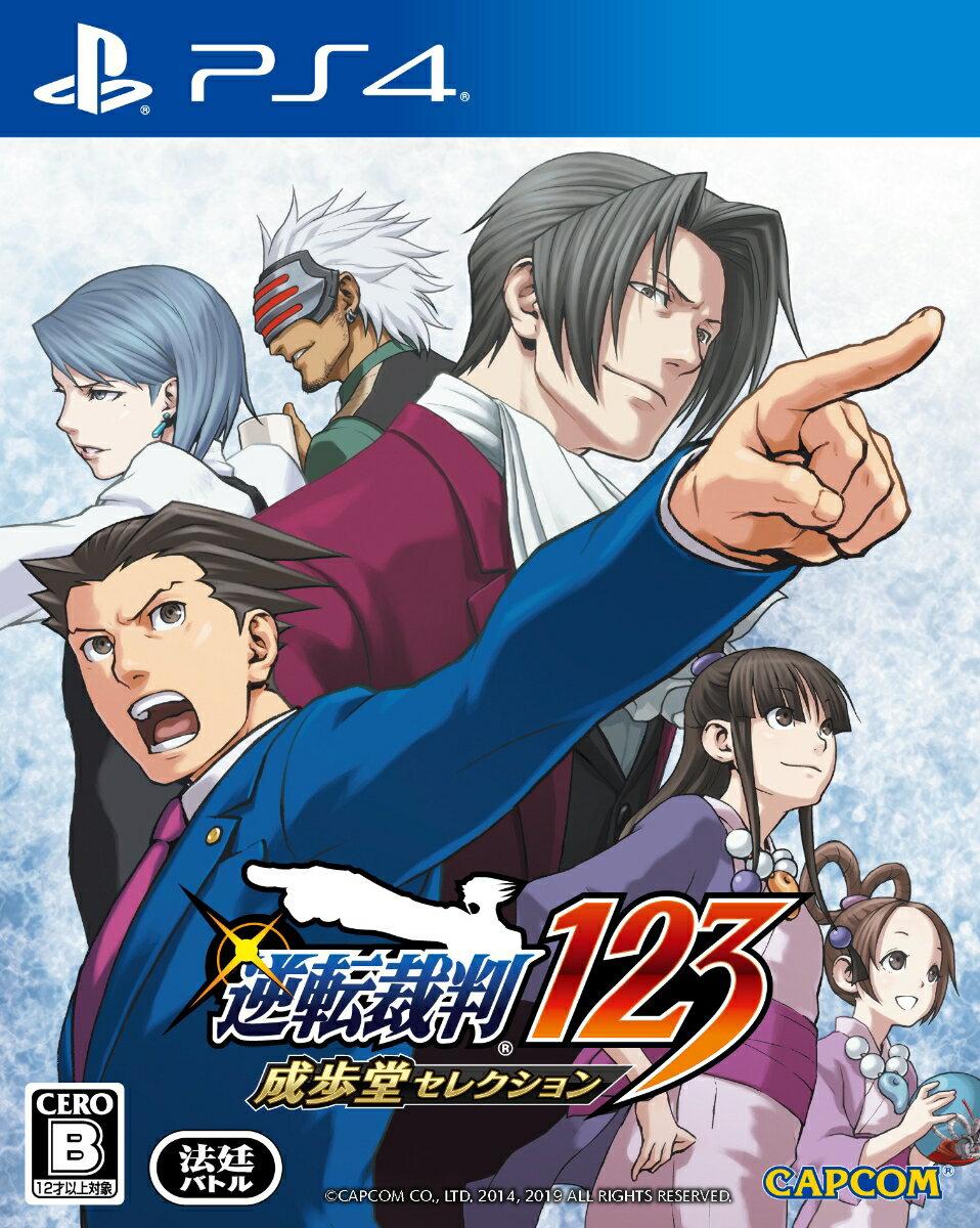逆転裁判123 成歩堂セレクション 通常版 PS4版