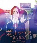 花とアリス殺人事件【Blu-ray】