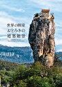 世界の断崖 おどろきの絶景建築 [ パイインターナショナル ]
