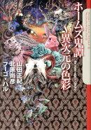 ホームズ鬼譚〜異次元の色彩