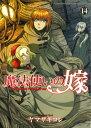 魔法使いの嫁14(14) (BLADEコミックス) [ ヤマザキコレ ]
