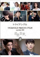 TRIANGLE MAKING FILM SPECIAL DVD 「喜怒哀楽」下
