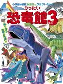 りったい恐竜館パート3