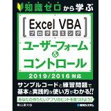知識ゼロから学ぶExcel VBAプログラミングユーザーフォーム&コントロール2