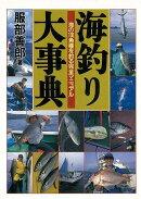 【バーゲン本】海釣り大事典