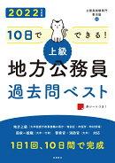 10日でできる!【上級】地方公務員過去問ベスト('22)