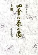 四季の茶の湯(土用)