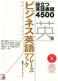 MP3 CD-ROM付き ビジネス英語フレーズブック [ 浅見ベートーベン ]