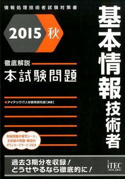 基本情報技術者徹底解説本試験問題(2015秋)