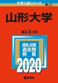 山形大学 2020年版;No.23 (大学入試シリーズ) [ 教学社編集部 ]