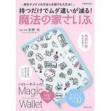 持つだけでムダ遣いが減る!魔法の家さいふ 特別付録:ハローキティの Magic Wallet (別冊週刊女性)