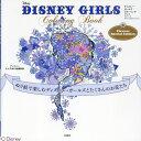 DISNEY GIRLS Coloring BOOK Flowers Speci ぬり絵で楽しむディズニー・ガールズとたくさんのお花 [ ディズニー大人のぬり絵編集部 ]