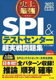 2023最新版 史上最強SPI&テストセンター超実戦問題集 [ オフィス海 ]