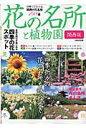 花の名所と植物園(関西版) 日帰りで行ける関西の花名所198選 (ぴあmook関西)