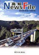 高知News File(2012年版)