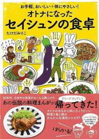 【バーゲン本】オトナになったセイシュンの食卓 [ たけだ みりこ ]