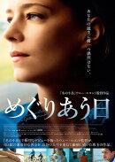 めぐりあう日【Blu-ray】